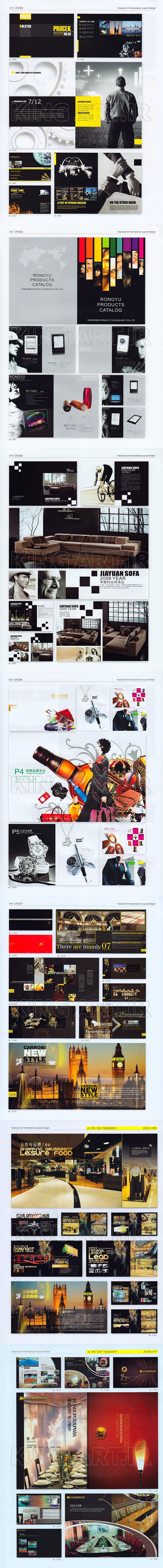 تمپلیت های طراحی کاتالوگ - ول 2