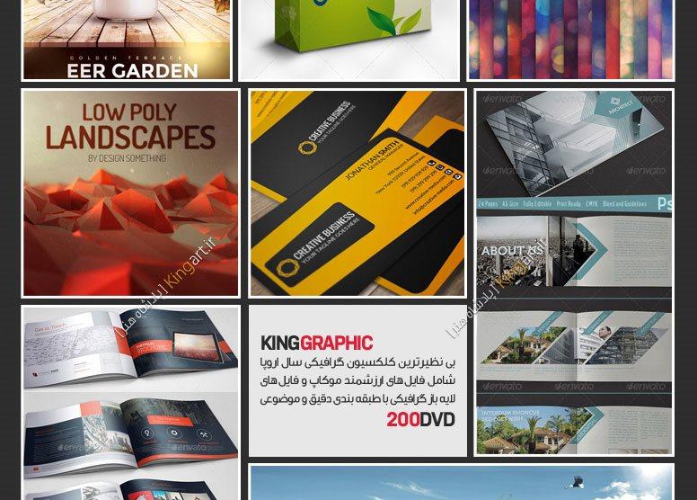 کینگ گرافیک ول 2 - مجموعه غنی وارزشمند شامل فایل گرافیکی ، فایل لایه باز psd و موکاپ پادشاه هنر Kingart