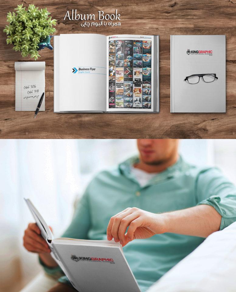 کتاب چاپی کینگ گرافیک ول 2 - مجموعه غنی وارزشمند شامل فایل گرافیکی ، فایل لایه باز psd و موکاپ پادشاه هنر Kingart