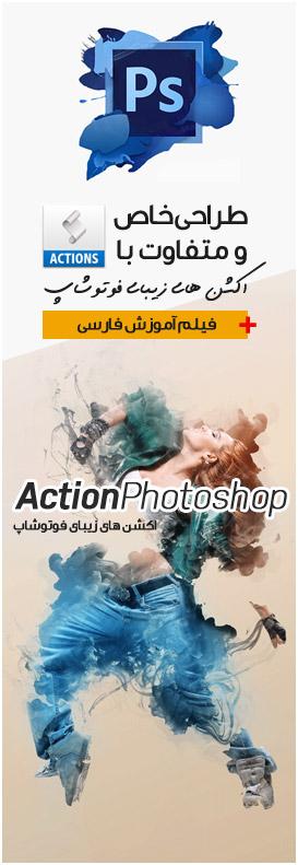 Action Photoshop اکشن های فوتوشاپ
