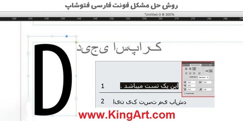 آموزش حل مشکل فونت فارسی در فتوشاپ